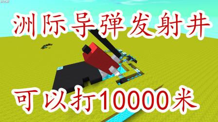 迷你世界 洲际导弹发射井 10000公里都可以打到