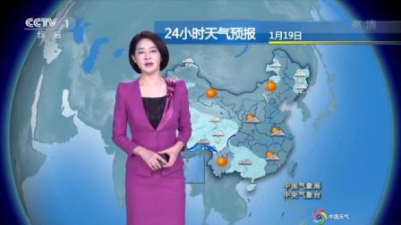 """中央台,天气预报!新轮强雨雪""""蓄势待发"""",1月19-22号天气"""