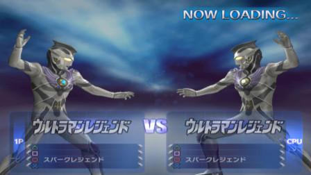 奥特曼格斗:雷杰多VS雷杰多!真假雷杰多之战,火花传说秒杀对手
