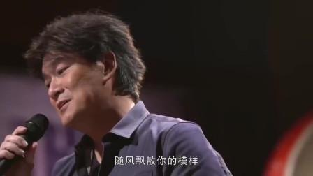 比周杰伦唱的好听太多,周华健翻唱《菊花台》,不愧是天王杀手!