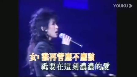 叶倩文、林子祥深情对唱《爱到分离仍是爱》