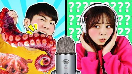 小伶VS坤坤ASMR听声音猜物品大挑战