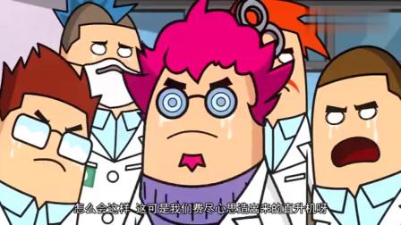 搞笑吃鸡动画:博士在游戏内投放直升机,操纵太复杂,玩家纷纷投诉