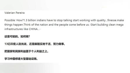 老外看中国:2030年,印度GDP要达10万亿!怎么办?印度网友:快向中国学习!