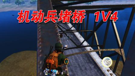 和平精英:挑战机动兵堵桥,站在桥顶1打4,太强了!