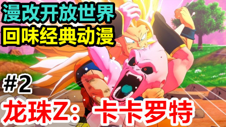 地表最强组合!PC《龙珠Z:卡卡罗特》动画剧情流程体验直播实况02