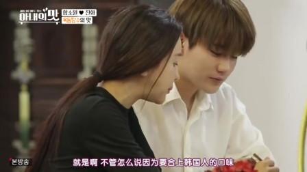 韩综:陈华和爸爸在做菜,看到咸素媛立马不让爸爸做了:我怕油嘣到她!