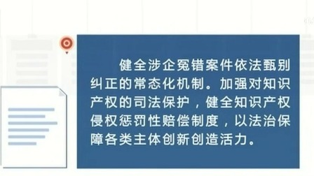 中央政法委:坚决防止将经济纠纷当作犯罪处理  超级新闻场 20200119 超清版