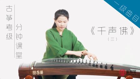 「古筝考级曲」分钟课堂 第8课:一级曲目《千声佛》讲解(三)