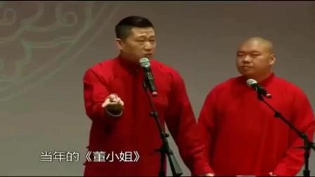 德云社:张鹤伦唱《董小姐》,刚唱了一句观众就大笑