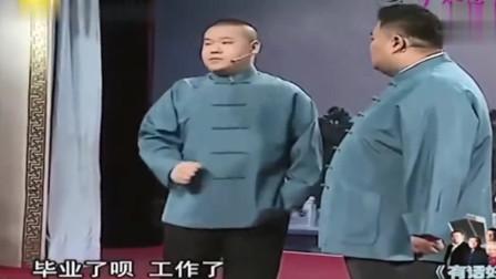岳云鹏孙越经典相声《小眼看世界》,全程高能,爆笑全场!