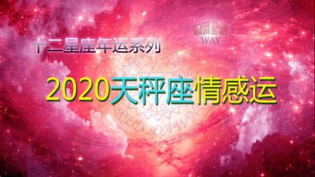 2020星座年运:天秤座情感恋爱运势要点