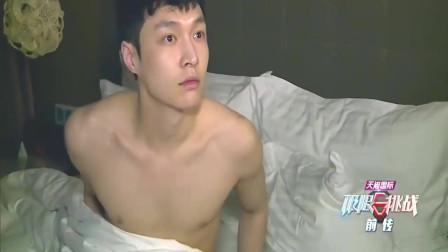 张艺兴睡觉突然被叫醒,起来后一脸蒙圈:人家没穿衣服!