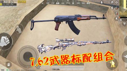 和平精英:7.62武器标配组合是什么?这个搭配征服了王牌玩家