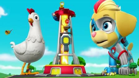 超有趣!小鸡究竟是如何变大的?汪汪队会找到正确的货柜箱吗?儿童玩具亲子益智游戏故事