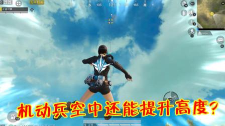和平精英:机动兵空中还能提升高度?玩家利用这个道具越飞越高!