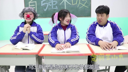 """学霸王小九校园剧:班级举行""""比丑""""大赛,没想男同学不化妆就赢得了第一名!太逗了"""