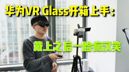 """华为VR Glass开箱上手:戴上之后,小编一脸""""痴汉笑""""?"""