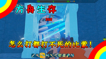 方块方舟生存:古堡的怪物真的太强了,比蒙巨兽一招把我装备打烂!
