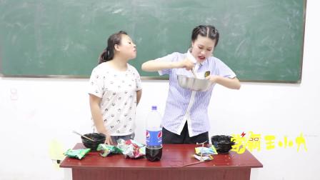 学霸王小九校园剧:奇葩老师让学生可乐泡干吃面,女同学一口气吃了三盆,太厉害了