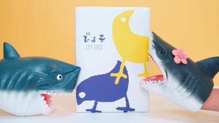 小鸡形状的栗子蛋糕 鲨鱼爸爸试吃日本零食