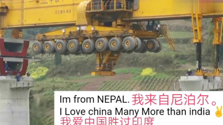 老外看中国:外国人看中国建造高铁铁轨视频