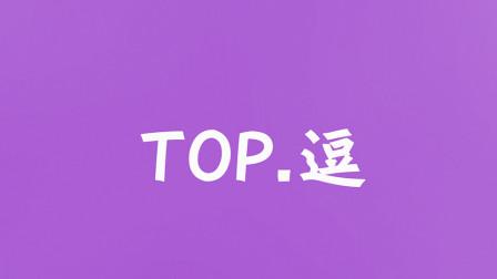 【逗鱼时刻】逗鱼时刻2019 TOP50