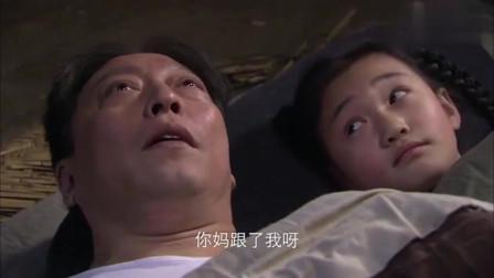 叶落长安:妈妈比爸爸小20岁,女儿好奇为啥嫁给他?原来是抢来的!