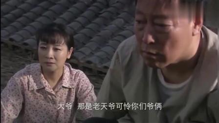 叶落长安:屋顶漏了个大窟窿,老四心里犯愁,这得花多少钱哪