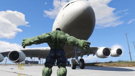 GTA5:绿巨人的大招对空中客车A380起作用吗?