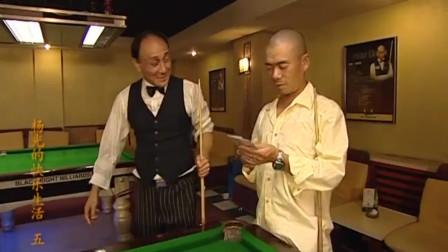 杨光的快乐生活5:大哥又在赢球,宛如东方不败,在线求输!