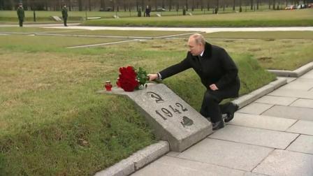 """普京现身公墓悼念烈士:将让妄图歪曲二战史的人闭上""""臭嘴"""""""