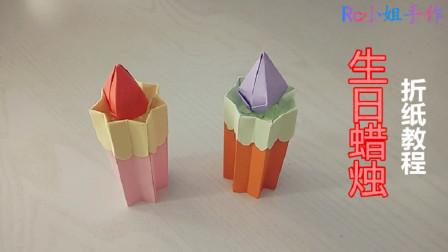 吹不灭的蜡烛,生日蜡烛手工折纸教程