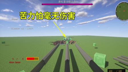 游戏真好玩,我的世界模组:小帕用新武器对战进化苦力怕之王,结果毫无伤害