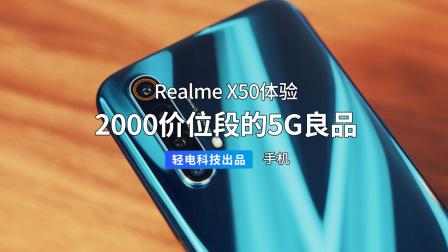 2000 价位段的 5G 良品?Realme X50 体验