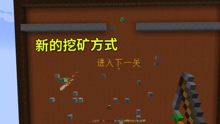 游戏真好玩,我的世界小游戏1:小帕为大家带来了,新的挖矿方式