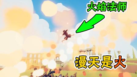 火焰法师空中转圈喷火,画面好美!全面战争模拟器