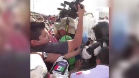 目标美国!2000名非法移民强闯墨西哥边境与警察爆发激烈冲突
