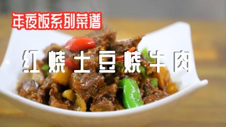 红烧牛肉土豆怎么做软嫩多汁?大厨教你小技巧,吃一口就上瘾!
