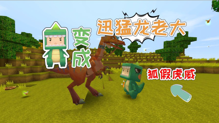 迷你世界充能小队:小恐龙借着迅猛龙的威势吓跑了猎人,狐假虎威的故事