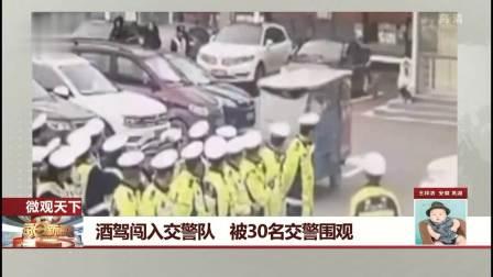 酒驾闯入交警队 被30名交警围观 每日新闻报 20200119 高清版