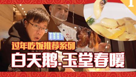 春节系列:不管是家人团聚还是招待外地亲友,这一家都绝对值得推荐!