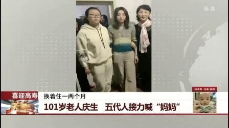 """101岁老人庆生 五代人接力喊""""妈妈"""" 每日新闻报 20200119 高清版"""