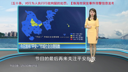 2020年1月19日晚间珠海天气预报