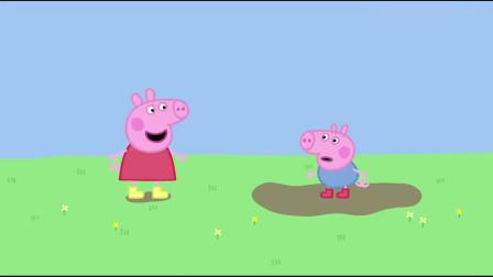 佩奇找到一个小泥坑,乔治找到一个大的,姐弟二人跳得气喘吁吁,十分开心!