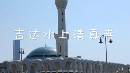 沙特阿拉伯吉达水上清真寺
