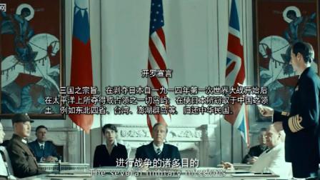 开罗宣言公告公布,除香港外其他领土问题都已解决,终于扬眉吐气
