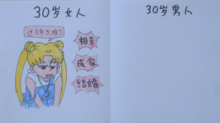 """30岁还单身怎么过年?用2幅漫画告诉你,男人与女人""""差距""""真大"""