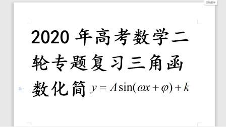 2020年高考数学二轮专题复习三角函数化简