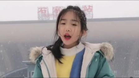 唱功很棒的小侄女,雪中深情演唱经典老歌,唱到了心坎里!